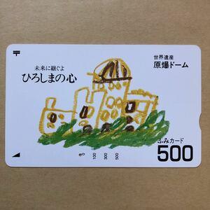 【使用済】 ふみカード 未来に継ぐよ ひろしまの心 世界遺産 原爆ドーム