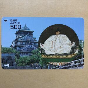 【使用済】 ふみカード 近畿版 豊臣秀吉像と大阪城