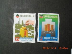 第10回国民貯蓄の日記念ーコインと貯金箱他 2種完 未使用 1980年 台湾・中華民国 VF/NH