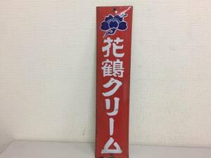 昭和レトロ 花鶴クリーム ホーロー看板 10cmx45.5cm レア   A.B