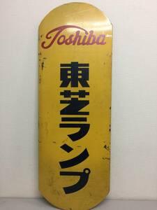 昭和レトロ 東芝ランプ 東芝乾電池 両面 金属製特大 看板 34.5cmx99.5cm レア  A.B