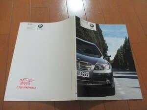 家15769カタログ★BMW★3シリーズセダン 320i 325i 330i★2005.3発行81ページ