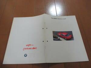 家15789カタログ★BMW★3シリーズ クーペ★1993発行31ページ