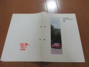 家15946カタログ★BMW★3シリーズ クーペ★1996.7発行21ページ
