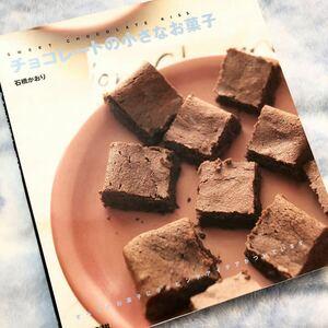 ★レシピ本★チョコレートの小さなお菓子★ケーキ、クッキー、チョコバー、マフィン★親子で料理★手作りおやつ、スイーツ★