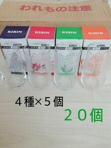 キリン☆ノベルティ☆北海道花のグラス☆20個