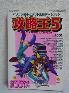 PCエンジェル 1999年5月増刊 パソコン美少女ソフト攻略データブック 攻略王5 ★