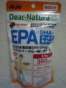 Dear-Natura Style ディアナチュラスタイル EPA×DHA+ナットウキナーゼ 60日分 ★ Asahi アサヒ ◆ 1個 240粒 サプリメント 保存料無添加