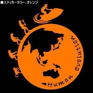 ★千円以上送料0★(21cm)地球型-人類の進化【ジェットスキー編】マリンジェット,水上オートバイ,水上スキーステッカー,車のリアガラス(1)