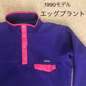 【エッグプラント】1990年限定カラー patagonia メンズ シンチラ スナップT プルオーバー 25530F0ヘヴィーウエイトパイル USA製【Lサイズ】
