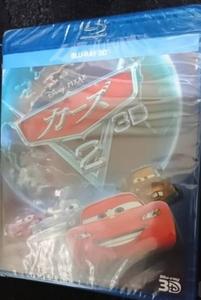 送料無料 新品 未開封 カーズ2 3D 国内正規品 ブルーレイ Blu-ray
