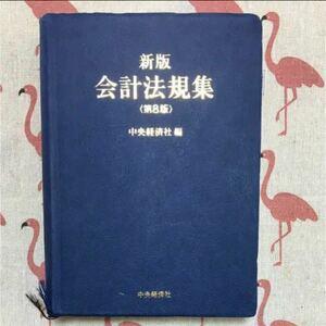 会計法規集 中央経済社