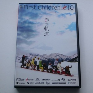 DVD ファースト チルドレン 10 赤の軌道 / First Children movie part.10 スノーボード 送料込み
