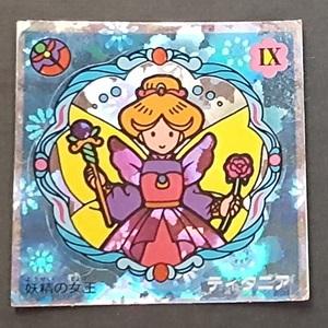 ビックリコ 魔女の鏡シール ステージ1 オールマイティ ティタニア マイナーシール ロッテ シール