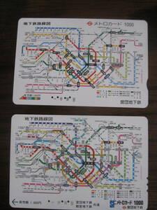 メトロカード ☆地下鉄路線図☆ 新旧(南北線、練馬光が丘無しの旧路線版)2種2枚  使用済組