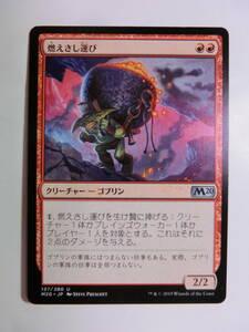 【MTG】燃えさし運び 日本語1枚 M20 アンコモン