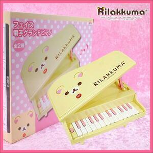 リラックマ フェイス 電子グランドピアノ プライズ /コリラックマ ホワイト 1点 美品
