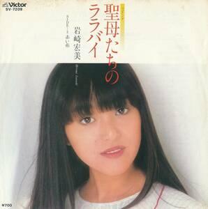 岩崎宏美/聖母たちのララバイ/中古7インチ!!2897