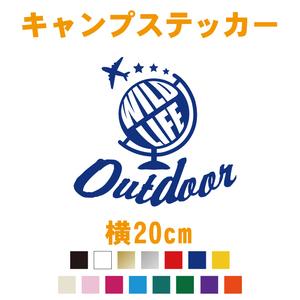 【横20cm】地球儀 WILD LIFE・Outdoor・カッティングステッカー/カラー15色 車 ステッカー キャンプ用品 屋外用防水シール アウトドア