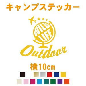 【横10cm】地球儀 WILD LIFE・Outdoor・カッティングステッカー/カラー15色 クーラーボックス キャンプ用品 アウトドア 屋外用防水シール