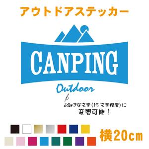 【横20cm】CAMPING・mount・カッティングステッカー【文字変更可能】 オーダーステッカー アウトドア キャンプ用品 屋外用防水シール