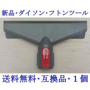 ★日本全国送料無料★新品★ダイソン・Dyson・V7・V8・V10・フトンツール・互換品・1個★