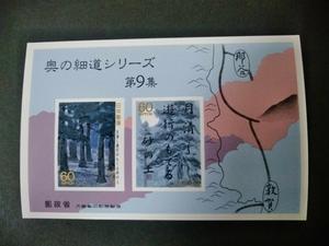 記念切手 奥の細道シリーズ 第9集 小型シート 未使用品    (ST-0)
