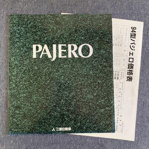 PAJERO パジェロ 三菱自動車 ミツビシ 1993年 カタログ 2