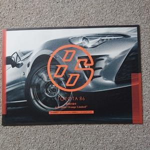 トヨタ 86 GT Solor Orange Limited 特別仕様車 ソーラー オレンジ リミテッド カタログ