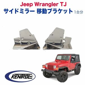 [KENTROL( kent roll ) company manufactured ] side mirror movement bracket for 1 vehicle JEEP Jeep TJ Wrangler / free shipping
