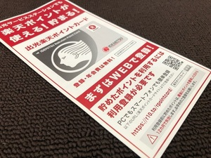 ★楽天ポイントカード 出光 IDEMITSU 未登録品の商品画像