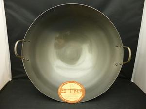 即決 未使用品 NAKAO ナカオ 45cm 中華鍋 中尾アルミ 両手鍋 鉄鍋 なべ ナベ ②