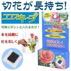 【870329】切花延命材 ココスキープ 24ヶ 切り花が長持ち♪