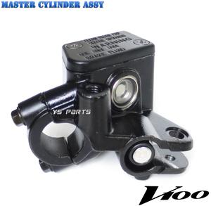 [高品質]ブレーキマスターシリンダーASSY ヴェクスター125[CF42A]ヴェクスター150[CG41A/CG42A]【バンジョーボルト付】[ピストン径12.7mm]