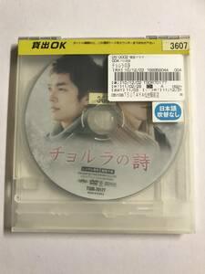 【DVD】チョルラの詩 キム・ミンジュン ソ・ドヨン【ディスクのみ】※日本語吹替なし【レンタル落ち】@81