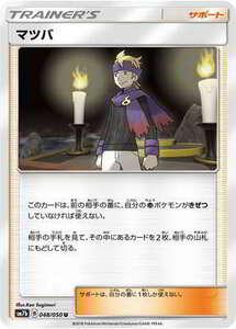P/SM7b-048 マツバ U【送料安or匿名/同梱可】★ポケモンカードゲーム SM/フェアリーライズ