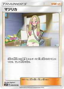 P/SM7b-049 マツリカ U【送料安or匿名/同梱可】★ポケモンカードゲーム SM/フェアリーライズ