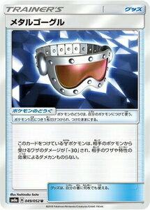 P/SM8a-049 メタルゴーグル U【送料安or匿名/同梱可】★ポケモンカードゲーム SM/ダークオーダー