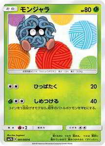 SM7b-001 モンジャラ C【送料安or匿名/同梱可/新品複数有】★ポケモンカードゲーム SM/フェアリーライズ