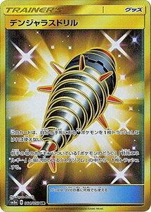 SM8a-064 デンジャラスドリル UR【送料安or匿名/同梱可/新品複数有】★ポケモンカードゲーム SM/ダークオーダー