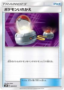 SMM-020 ポケモンいれかえ【送料安or匿名/同梱可/新品複数有】/ポケモンカードゲーム SM/スターターセット