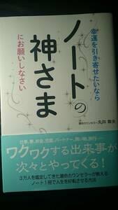 【古本雅】,幸運を引き寄せたいならノートの神さまにお願いしなさい ,丸井章夫 著,すばる舎,9784799104187
