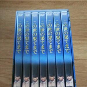 この世の果てまで(DVDBOX)