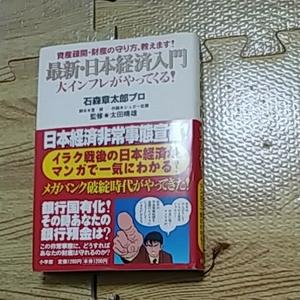 最新・日本経済入門 資産疎開財産の守り方教えます。 石森章太郎プロ 小学館 大インフレがやってくる!