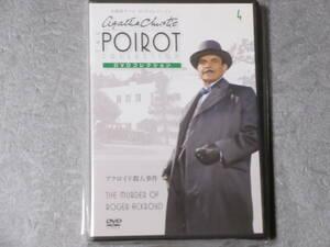 名探偵ポワロ 「アクロイド殺人事件」 DVDコレクション 第4号  (日本語吹替付)