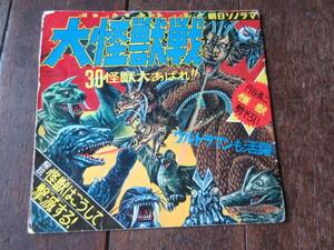 ソノシート 大怪獣戦 円谷英二(ウルトラマン ゴジラ パチ怪獣