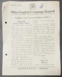 レコードの説明書(日東蓄音器㈱、大阪市外東住吉) Kanda's New Crown Book1 Nitto English Language Record 昭和レトロ 古文書 古紙