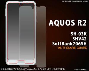 【送料無料】AQUOS R2 SH-03K SHV42 706SH アクオス 反射防止液晶保護シール