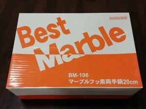 【新品】 マーブルフッ素両手鍋 20cm BM-106