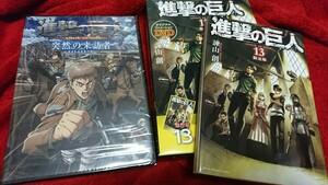進撃の巨人 13巻 限定版 同梱DVD未開封
